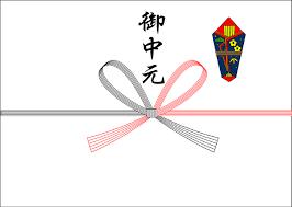 お中元 大事にしたい日本の文化