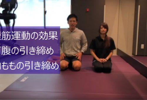 おうちで簡単トレーニング ~インターポットクランチ~ 腹筋の運動